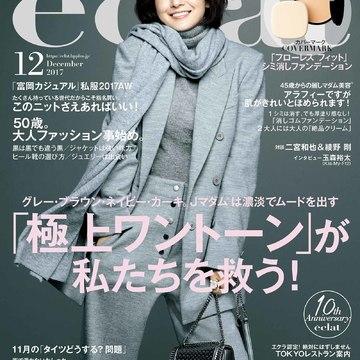 エクラ12月号、本日発売!
