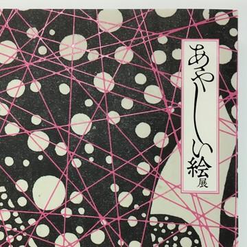 春は竹橋で、『あやしい絵展』。