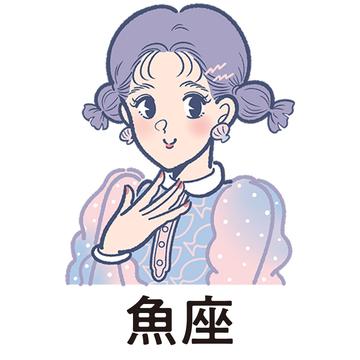 5月20日~6月20日の魚座の運勢★ アイラ・アリスの12星座占い/GIRL'S HOROSCOPE
