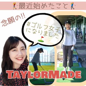 【ゴルフ】桃子、ついにゴルフ女子に!!