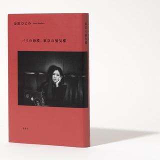 【BOOK #02】この先の社会が気になる今だからこそ、著者とともに内面を見つめる時間を