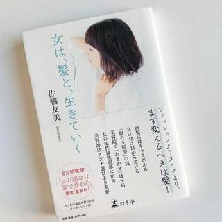 【前髪カット】髪との向き合い方を教えてくれるおすすめの1冊