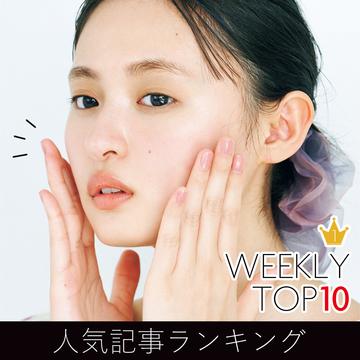 先週の人気記事ランキング|WEEKLY TOP10【9月26日〜10月2日】