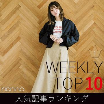 先週の人気記事ランキング|WEEKLY TOP 10【2月3日~2月9日】