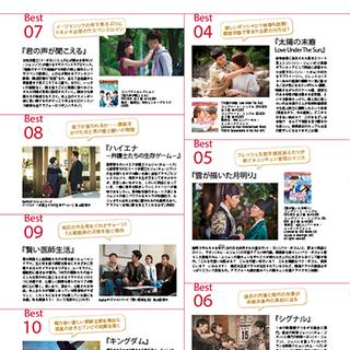 『観ないとソンする韓流ドラマ・ベスト10!』が「不時着&梨泰院ロス」からあなたを救う!【Marisol 11月号】