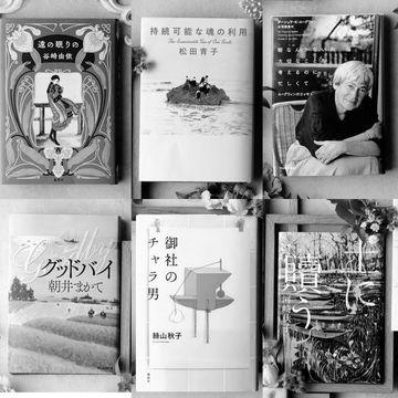 【2020夏の文芸エクラ大賞】ウィズコロナの時代を生き抜くために「読んでおきたい本」