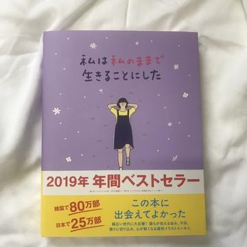 最近読んだ本と買った本の話☺︎_3_2