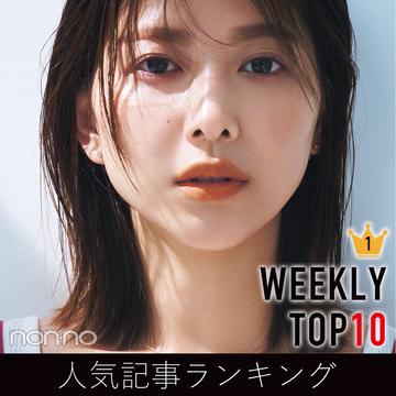先週の人気記事ランキング|WEEKLY TOP10【8月15日〜8月21日】