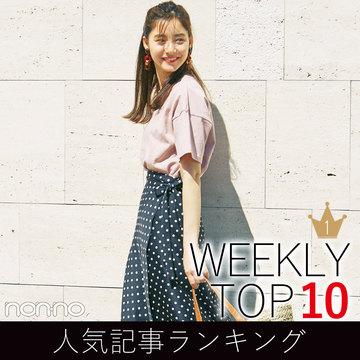 先週の人気記事ランキング|WEEKLY TOP 10【5月26~6月1日】