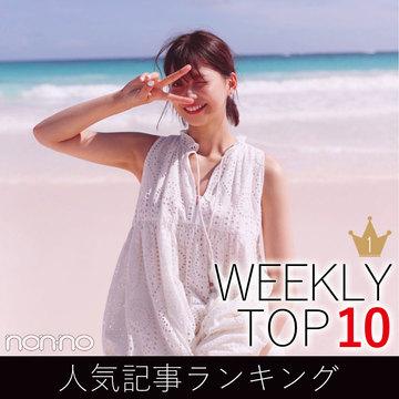 先週の人気記事ランキング|WEEKLY TOP 10【12月1日~12月7日】