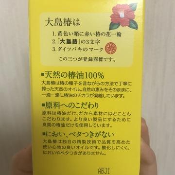 【売り上げNo.1】美髪ケア オイル_1_2-2