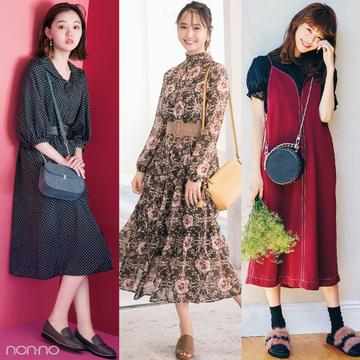 秋のワンピースコーデ20選★non-no Webのおすすめ秋ファッションまとめ