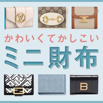 コンパクトに賢く収納! 手のひらサイズの「ミニ財布」セレクションPart1