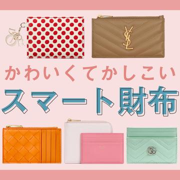 ほぼキャッシュレス派必見! 薄さ重視の「スマート財布」セレクションPart1