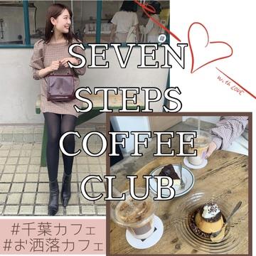 【千葉カフェ】SEVEN STEPS COFFEE CLUBに行ってきました❤︎