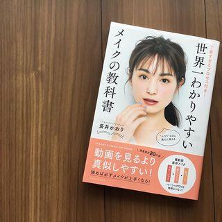 一番知りたかったメイクのコツがわかる!長井かおりさん著書「世界一わかりやすいメイクの教科書」