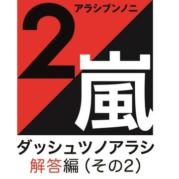 ノンノ4月号嵐連載「アラシブンノニ」 「ダッシュツノアラシ」解答公開!(その2)