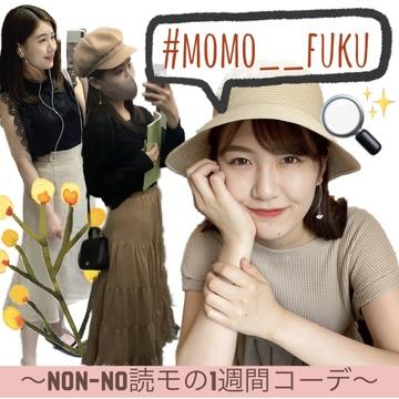 【ファッション】NON-NO読モの1週間コーデ!!