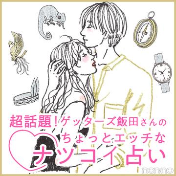 ゲッターズ飯田さんが占う、夏のちょっとエッチな恋占い♥ まずは自分の命数をCHECK!