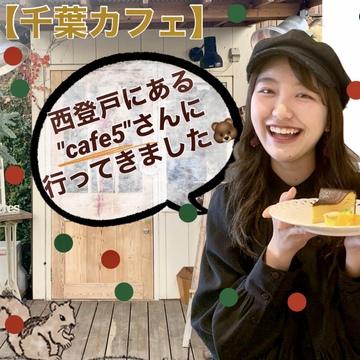 【千葉カフェ】cafe5さんに行ってきました!