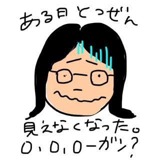 まさかの老眼?メガネ変えました。
