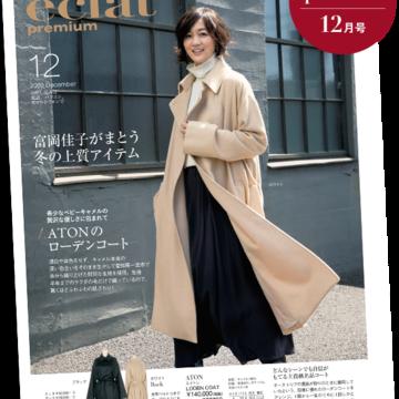 Jマダム御用達通販 \エクラプレミアム12月号デジタルカタログ/