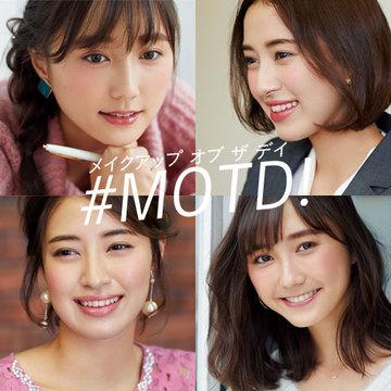 学生&社会人別☆会う人別#MOTD(メイクアップ オブ ザ デイ)【まとめ】