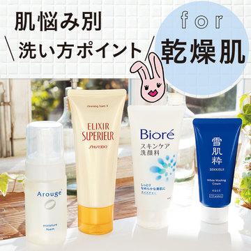 敏感肌さん&乾燥肌さんの洗顔ポイントはコレ!
