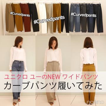 ユニクロ ユーの秋新作カーブパンツ履き比べ★ 超ていねいルポ!