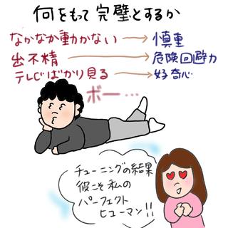 vol.79 「交際経験はないが、完璧な人と結婚したい」【ケビ子のアラフォー婚活Q&A】_1_1