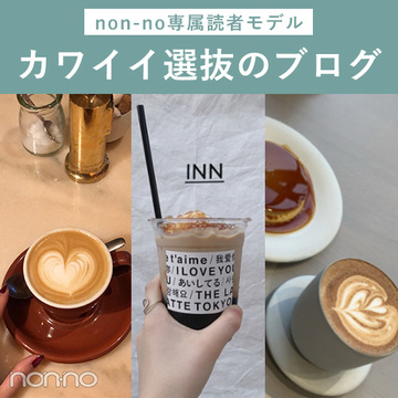 東京カフェ10選★ ノンノ専属読モの美味しい&可愛いブログまとめ!【カワイイ選抜】