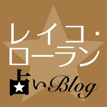 レイコ・ローラン、ブログを始めました!