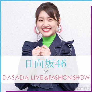 佐々木美玲が「日向坂46×DASADA LIVE&FASHION SHOW」に出演!