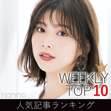 先週の人気記事ランキング|WEEKLY TOP 10【3月29日~4月4日】