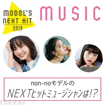 新木優子&馬場ふみか&鈴木友菜が2019年に注目してるミュージシャンって?