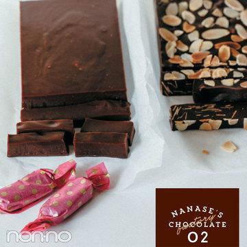 西野七瀬がナビ♡友チョコにもぴったり板チョコで作るキャラメルショコラバトン