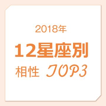 2018年12星座占い★あなたと相性がいい星座TOP3は?