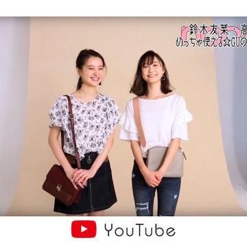 """鈴木友菜&高田里穂""""GU新作""""オフショ動画&インタビュー♡"""