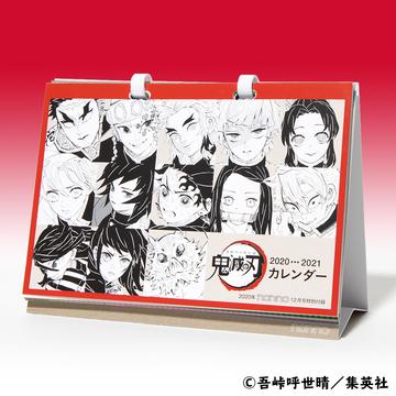 non-no12月号豪華付録は、大人気漫画『鬼滅の刃』卓上カレンダー!