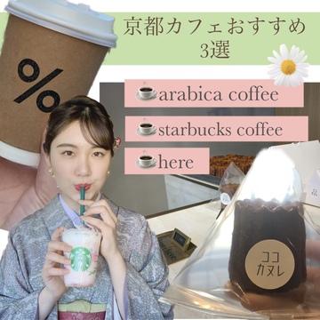 【女子旅in京都】おすすめカフェ3選!!!