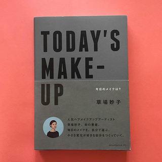 オススメのコスメ情報満載!草場妙子さん著「TODAY'S MAKE -UP —今日のメイクは?」