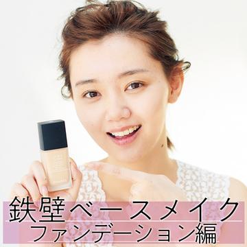 崩れないベースメイク★ 猛暑こそリキッドファンデーション!