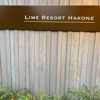 10月にOPENした「ライムリゾート箱根」で大自然と創造力で豊かな旅_1_2-1