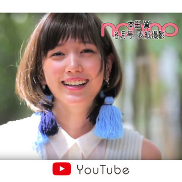 【動画】8月号表紙♡ 本田翼に直撃インタビュー! ばっさーの夏の予定は…?
