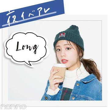 ロングの冬イベ対応ヘアアレンジ♡ ニット帽でこなれて見えるのはコレ!