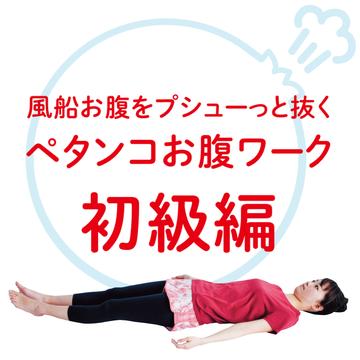 「寝ながら深呼吸」だけで効果アリ! 奇跡のペタンコお腹エクササイズ第2弾★