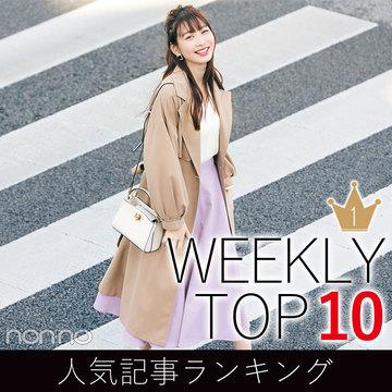 先週の人気記事ランキング|WEEKLY TOP 10【4月7日~4月13日】
