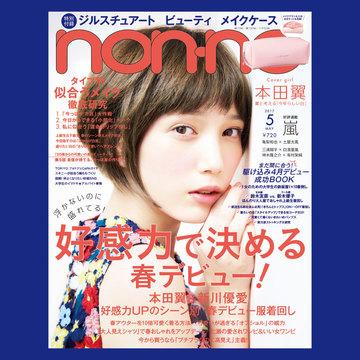 3月20日☆non-no(ノンノ)5月号発売! 今月のみどころをチェック☆