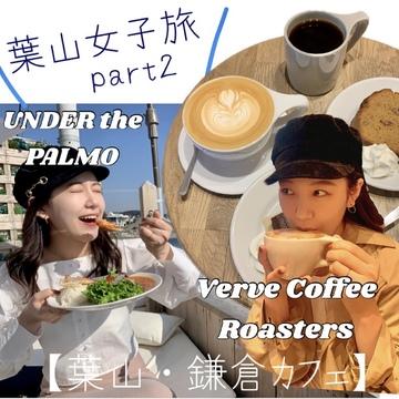 【葉山女子旅②】葉山〜鎌倉のおすすめカフェ紹介!