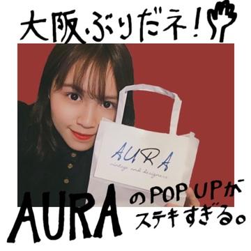 1/8まで!東京にない「AURA」の POP UPは絶対行くべし!